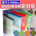 【E.dot】加大環保矽膠食物保鮮密封袋1500ml