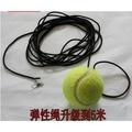 【網球練習繩-5米-高彈力矽膠繩+網球-1套/組】 專業繩 網球練習器 單人網球訓練底座 帶繩訓練網球-56007