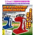 【17mall】兒童棒球自動發球機/打擊練習機/投球機(3入組)