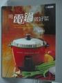 【書寶二手書T4/餐飲_ZAZ】用電鍋做好菜_林志哲