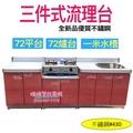 ❤️瑞瑞賣場❤️全新品【#430 244CM三件式流理台】(72平台+72爐台+一米水槽)洗手槽/洗衣槽/不鏽鋼廚具