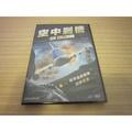 全新影片《空中剎機》DVD 空軍一號 VS 民航客機 一觸即發的高空危機