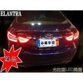 》傑暘國際車身部品《全新現代ELANTRA 12 13 14 15年 光條型 光柱型 LED方向燈+LED尾燈 後燈