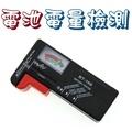 【LOTUS】電池電量測試儀 電池檢測器