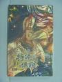 【書寶二手書T1/一般小說_GTO】特殊傳說第二部3-摩森林_護玄