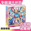 【小福部屋】日本- 正版 偶像學園 九宮格收集冊 卡冊 內附9張Aikat卡片 限定閃亮燙金卡