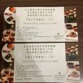 春酒抽到 台北國賓明園西餐廳餐卷平假日午晚皆可使用 新竹八方燴....