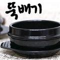 韓國鍋巴飯必備陶鍋/韓國石鍋/石鍋拌飯&韓式蒸蛋鍋~可以直接放瓦斯爐哦~車媽媽蒸蛋鍋(現貨)