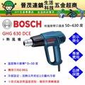 晉茂五金博世電動工具 BOSCH 熱風槍 >>> GHG 630 DCE