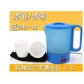 特價歐 全場最低價BRiki 050a歐洲旅行電熱水壺迷你可擕式出國旅遊電熱水杯0.5LLG
