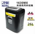 力田-ROYAL 1630MX 商用 高速型 碎紙機 碎紙時間30分  一次碎紙16張