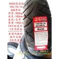 2輪@輪胎 建大 K434 150/70-14 150-70-14 生產週期4518 2條免運費