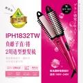 附發票【TESCOM】負離子直/捲2用造型整髮梳IPH1832TW IPH1832