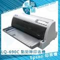 EPSON 愛普生 LQ-690C 點矩陣印表機