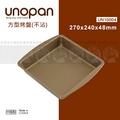﹝賣餐具﹞三能 UNOPAN 方型烤盤 烤模 (不沾) UN10004 /2110051674889