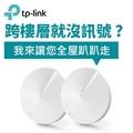 TP-Link Deco M5 AC1300 Mesh(US) 全覆蓋 Wi-FI 路由器 2入組