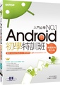 Android初學特訓班(第八版)(適用 Android 8.X / 7.X,全新Android Studio 3.X開發,附影音)