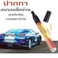Fix it Pro ปากกาแต้มสีรถยนต์ ปากการบรอยขีดข่วน รถยนต์ มอเตอร์ไซร์ และ ยานยนต์ทุกประเภท*