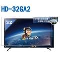 【禾聯HERAN】32型 HD-32GA2 液晶電視