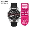 日本精工SEIKO手表Chronograph皮带休闲计时石英男表 SNDC33J1