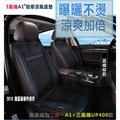 三風機款配 UP400  汽車冷風坐墊 冷氣座墊 涼風墊 涼風坐墊 按摩加冷風(升級12~24V通用電源線)車用坐墊