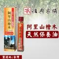 《雅典木桶》木質保養油 護木油 阿里山檜木專用保養油(檜木精油)