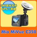 Mio MiVue C350 SONY 感光 GPS行車記錄器