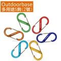 【Outdoorbase】多用途鋁合金S鉤(2號.5cm).S型掛勾.8字扣.掛鈎.勾環.扣環.鑰匙環/登山.露營 (顏色隨機出貨)_FB-091