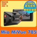 Mio MiVue 785【 送64G+C02後支 】無WIFI SONY感光元件 觸控螢幕 GPS+測速