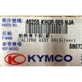KYMCO 光陽正廠 KHD8 前煞車卡鉗 EGO 150/250