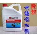 淨婷小舖-德國福士WURTH 散熱水箱添加劑 水箱精 33% 日系車專用 /1加侖4公升裝 福士水箱精