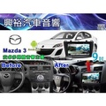 【專車專款】10~14年MAZDA3 m3專用9吋安卓多媒體主機*藍芽+導航+安卓*無碟款