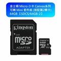 金士頓 記憶卡 【SDCS/64GB-2】 64GB Micro-SD 含 Mini-SD 轉卡 新風尚潮流