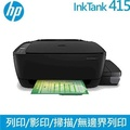 Hp Ink tank wireless 415 無線事務機