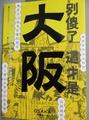 【書寶二手書T3/地理_JGS】別傻了 這才是大阪-阪神虎.章魚燒.吉本新喜劇_都會生活研究專案
