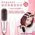 【ANQUEEN】帶線溫控魔髮造型梳 QA-N17B