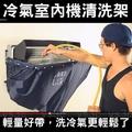 [圖+影](師傅用)分離式冷氣室內機清洗架可伸縮適用76-130cm 專利字號 冷氣保養清洗袋