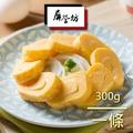 【屏榮坊】起司玉子燒-300g/條(伴手禮盒 日式煎蛋捲 美食團購)