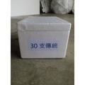 30支傳統冰盒 30入下標處 單筆金額未滿500酌收50收續費 保麗龍箱 保溫箱 冰盒 保冰保冷 魚箱 漁箱 eps