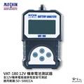 【 麻新電子 】 VAT180 機車電瓶檢測器 電池 發電機 啟動馬達 檢測機 20~300CCA 哈家人