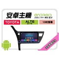 汽車音響批發★TOYOTA 豐田 ALTIS 2017年 安卓主機 10吋+WIFI+導航+手機雙向互聯+保固一年