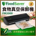 【免運 +送真空卷】美國 Food Saver 食品真空 包裝機 FM2000 食物保鮮 封口機 封膜機 真空機