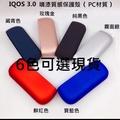 IQOS 3.0殼