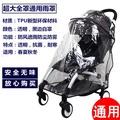 現貨🌀嬰兒推車全罩雨罩 大雨罩 推車配件 Kidd yoya recaro 等通用