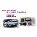 新店【阿勇的店】MAZDA 2012~馬自達 5 10~14 馬3 二代馬3 行車上鎖 專用 速控上鎖 P檔解鎖