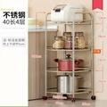 【不銹鋼40長四層落地置物架-40*35*100cm-1套/組】廚房用品多層帶輪儲物架-7201009