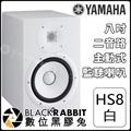 數位黑膠兔【 YAMAHA HS8 八吋二音路主動式監聽 白色 】超低音 工作室 音響 音樂製作