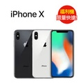 福利品 APPLE iPhone X 64GB (MQAC2TA/A)(九成新)
