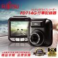 Fujitsu 富士通 2K SHD 高清畫質雙錄行車記錄器FD714G