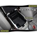 莫名其妙倉庫【KG039 中央扶手盒】2013 Ford The All New KUGA 置物盒 配件